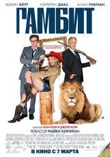 Постер к фильму «Гамбит»