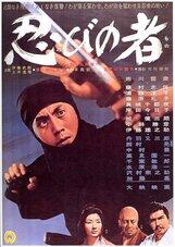 Постер к фильму «Ниндзя»