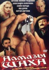 Постер к фильму «Алмазы шаха»