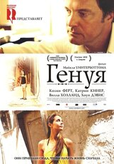 Постер к фильму «Генуя»