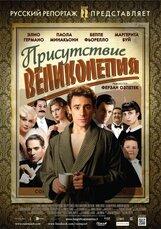 Постер к фильму «Присутствие великолепия»