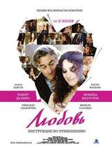 Постер к фильму «Любовь. Инструкция по применению»
