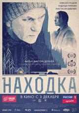 Постер к фильму «Находка»