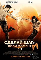 Постер к фильму «Сделай шаг: Лови момент»