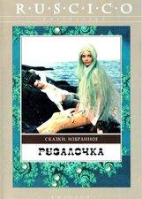 Постер к фильму «Русалочка»