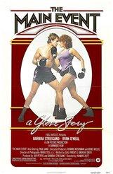 Постер к фильму «Главное событие»