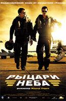 Постер к фильму «Рыцари неба»