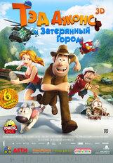 Постер к фильму «Тэд Джонс и Затерянный город 3D»