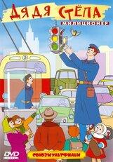 Постер к фильму «Дядя Степа — милиционер»