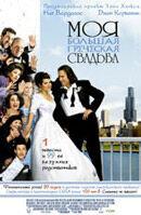 Постер к фильму «Моя большая греческая свадьба»