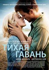 Постер к фильму «Тихая гавань»
