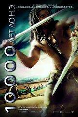 Постер к фильму «10 000 лет до нашей эры»