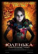 Постер к фильму «Юленька»