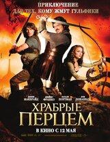 Постер к фильму «Храбрые перцем»