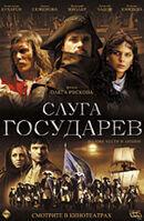Постер к фильму «Слуга государев»