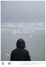 Постер к фильму «Диалоги»