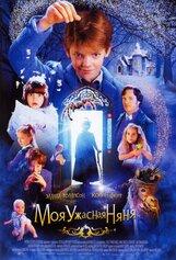 Постер к фильму «Моя ужасная няня»