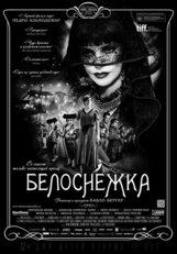 Постер к фильму «Белоснежка»