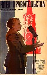 Постер к фильму «Член правительства»