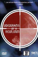 Постер к фильму «Видеозаписи одной революции»