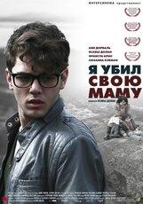 Постер к фильму «Я убил свою маму»