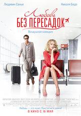 Постер к фильму «Любовь без пересадок»