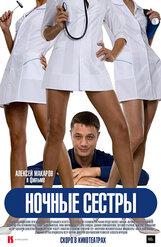 Постер к фильму «Ночные сестры»