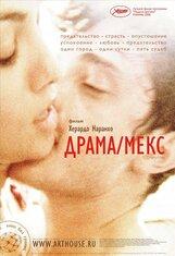 Постер к фильму «Драма/Мекс»