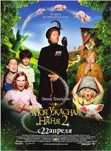 Постер к фильму «Моя ужасная няня 2»