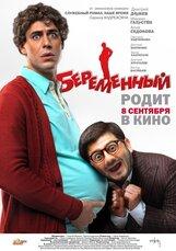 Постер к фильму «Беременный»