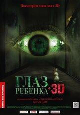 Постер к фильму «Глаз ребенка»