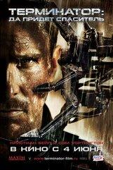 Постер к фильму «Терминатор: да придет спаситель»