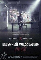 Постер к фильму «Безумный следователь»