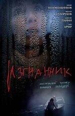 Постер к фильму «Изгнанник»