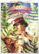 Постер к фильму «Необыкновенные приключения Карика и Вали»