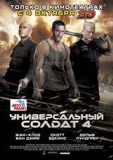 Постер к фильму «Универсальный солдат 4 в 3D»
