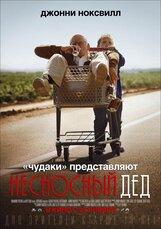 Постер к фильму «Несносный дед»