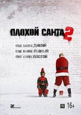 Постер к фильму «Плохой Санта 2»