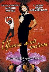 Постер к фильму «Цветок моей тайны»