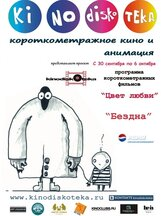 """Постер к фильму «Программа короткометражных фильмов """"Кинодискотека""""»"""