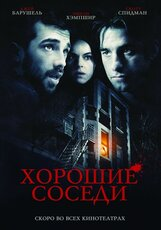 Постер к фильму «Хорошие соседи»