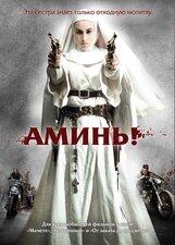 Постер к фильму «Аминь»