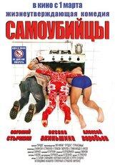 Постер к фильму «Самоубийцы»