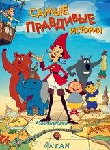 Постер к фильму «Самые правдивые истории»