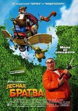 Постер к фильму «Лесная братва»