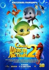 Постер к фильму «Шевели ластами 2 3D»