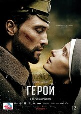 Постер к фильму «Герой»