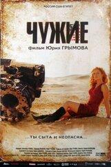 Постер к фильму «Чужие»