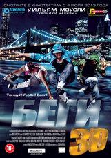 Постер к фильму «Беги 3D»