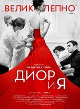 Постер к фильму «Диор и я»